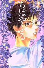 ちはやふる(17)(ビーラブKC)(少女コミック)