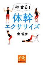 やせる!体幹エクササイズ(祥伝社黄金文庫)(文庫)