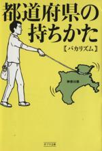 都道府県の持ちかた(ポプラ文庫)(文庫)