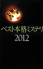 ベスト本格ミステリ(講談社ノベルス)(2012)(新書)