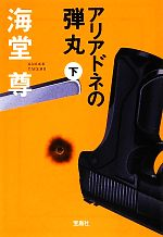 アリアドネの弾丸(宝島社文庫)(下)(文庫)