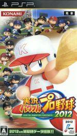 実況パワフルプロ野球2012(ゲーム)