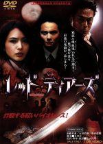 レッド・ティアーズ(通常)(DVD)
