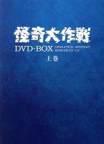 怪奇大作戦 DVD-BOX 上巻(外箱、作品解説書付)(通常)(DVD)