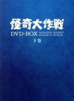 怪奇大作戦 DVD-BOX 下巻(解説書付)(通常)(DVD)
