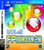 ネクレボ FP技能検定試験2級(ゲーム)
