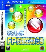 ネクレボ FP技能検定試験3級(ゲーム)