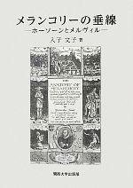 メランコリーの垂線 ホーソーンとメルヴィル(単行本)