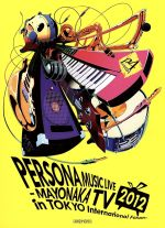 PERSONA MUSIC LIVE 2012-MAYONAKA TV in TOKYO International Forum-(完全生産限定版)(Blu-ray Disc)((特典CD1枚付))(BLU-RAY DISC)(DVD)