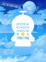 DORAEMON THE MOVIE BOX 1980-1988(スタンダード版)