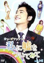 カン・ジファン in 私に嘘をついてみて BOX Ⅱ(通常)(DVD)
