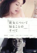 彼女について知ることのすべて(通常)(DVD)