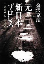 元・新日本プロレス 「人生のリング」を追って(宝島SUGOI文庫)(文庫)