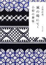 城の崎にて・小僧の神様(角川文庫)(文庫)