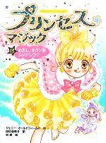プリンセス☆マジック わたし、キケンなシンデレラ?(3)(児童書)