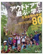 アウトドアで遊ぶ・学ぶ 元気な野外学校80(単行本)