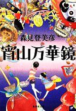 宵山万華鏡(集英社文庫)(文庫)