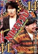 にけつッ!!14(通常)(DVD)
