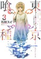 東京喰種 トーキョーグール(3)(ヤングジャンプC)(大人コミック)