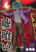 嘘喰い(25)(ヤングジャンプC)(大人コミック)