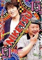 にけつッ!!15(通常)(DVD)