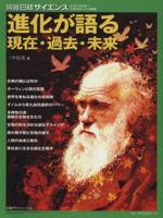進化が語る現在・過去・未来(別冊日経サイエンス185)(単行本)