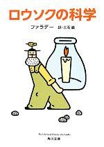 ロウソクの科学(角川文庫)(文庫)