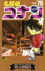 名探偵コナン(76)(サンデーC)(少年コミック)