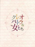 クレオパトラな女たち DVD-BOX(通常)(DVD)