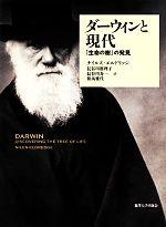 ダーウィンと現代 「生命の樹」の発見(単行本)