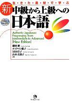 生きた素材で学ぶ新・中級から上級への日本語(CD2枚付)(単行本)