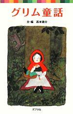 グリム童話(ポプラポケット文庫)(児童書)