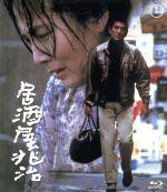 居酒屋兆治(Blu-ray Disc)(BLU-RAY DISC)(DVD)