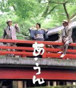 あ・うん(Blu-ray Disc)(BLU-RAY DISC)(DVD)