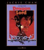 ドラゴンロード(Blu-ray Disc)(BLU-RAY DISC)(DVD)