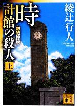 時計館の殺人 新装改訂版(講談社文庫)(上)(文庫)