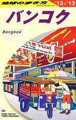 バンコク(地球の歩き方D18)(2012~2013年版)(単行本)