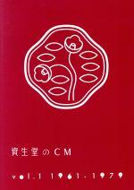 資生堂のCM Vol.1 1961-1979(通常)(DVD)