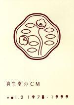 資生堂のCM Vol.2 1978-1999(通常)(DVD)