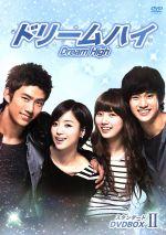 ドリームハイ DVD-BOXⅡ(スリーブケース付)(通常)(DVD)