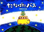たなばたバス(チューリップえほんシリーズ)(児童書)