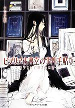 ビブリア古書堂の事件手帖 栞子さんと消えない絆(メディアワークス文庫)(3)(文庫)