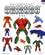 ORIROBO 切らずに1枚で折るオリガミロボット(ハンドクラフトシリーズ151)(単行本)