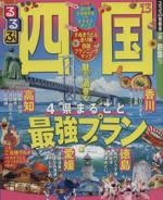 るるぶ 四国('13)国内