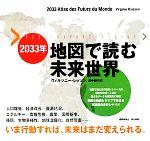 2033年地図で読む未来世界(単行本)