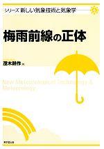 梅雨前線の正体(シリーズ新しい気象技術と気象学4)(単行本)