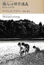 個人心理学講義 生きることの科学(アドラー・セレクション)(単行本)
