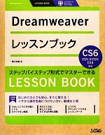 Dreamweaverレッスンブック Dreamweaver CS6/CS5.5/CS5/CS4対応(単行本)