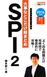 大事なとこだけ総まとめ SPI2 NAGAOKA就職シリーズ(NAGAOKA就職シリーズ)(2014年版)(赤シート付)(新書)