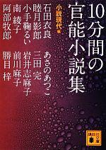 10分間の官能小説集(講談社文庫)(1)(文庫)